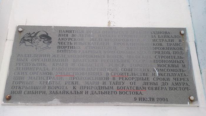 Памятная доска на жд вокзале в г.Нерюнгри Памятная доска, Грамматические ошибки, Нерюнгри, Жд вокзал