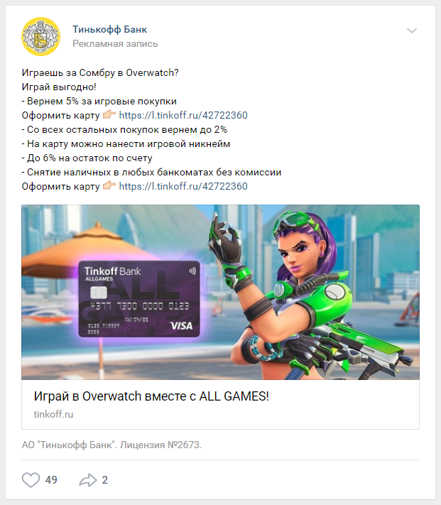 Everything can be hacked... and everyone. Overwatch, ВКонтакте, Реклама, Хакеры, Sombra, Конфиденциальность