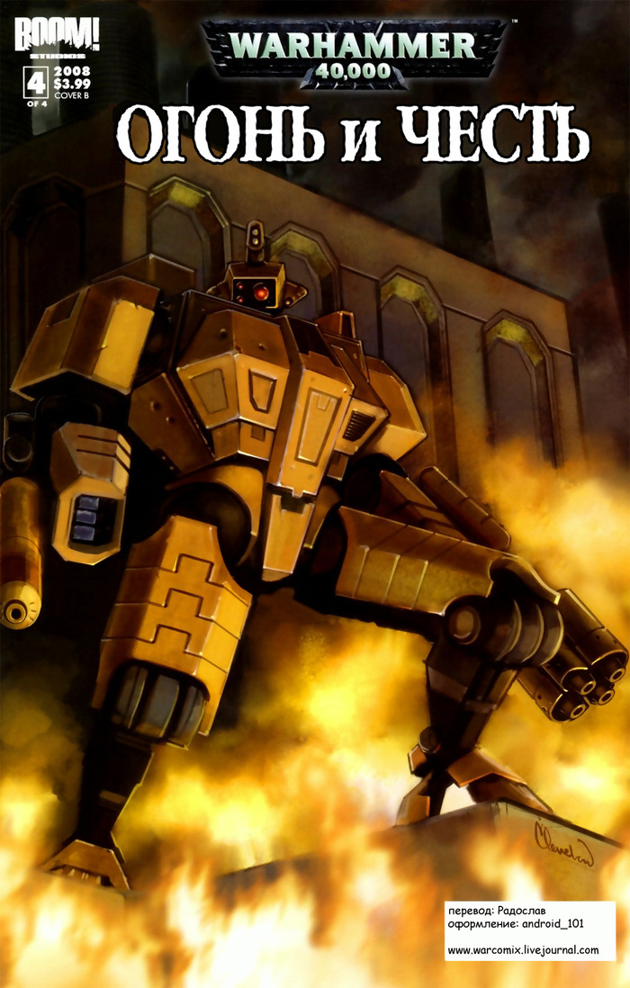 Огонь и честь, ч.4(1) Warhammer 40k, Имперская гвардия, Империя тау, Комиксы, Длиннопост, Fire&honour