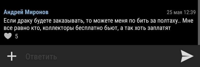 Где-то во ВК Комментарии, ВКонтакте, Коллекторы