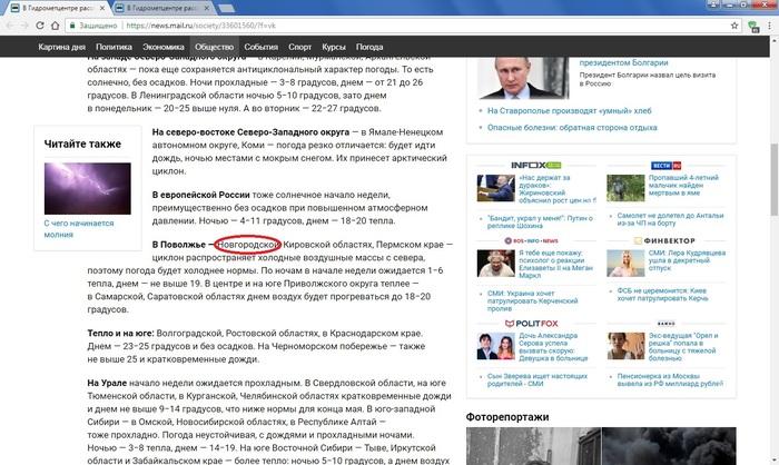 География регионов Mailru, Скриншот, Новости, Регионы, Россия