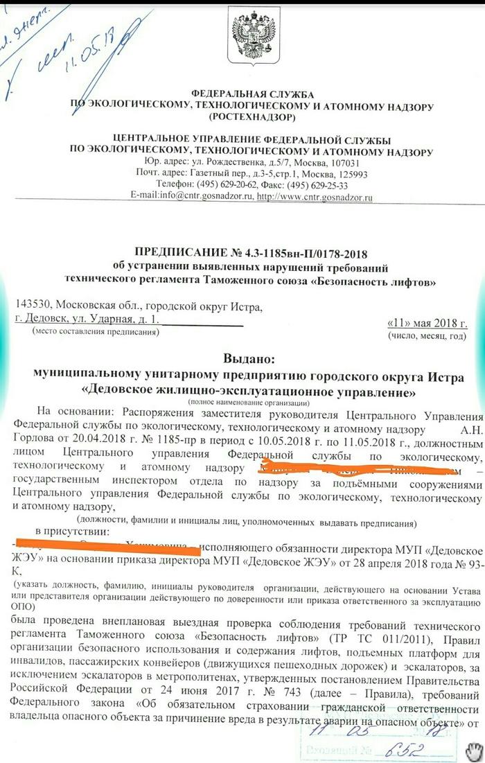 Неисправный лифт Юридическая консультация, Лифт, Ростехнадзор, Жкх, Длиннопост