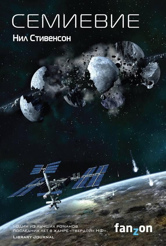 """""""Семиевие"""" или реальная угроза Луне после прочтения Книги, Нил стивенсон, Доктор кто, Пукан бомбануло, Чушь, Гифка"""