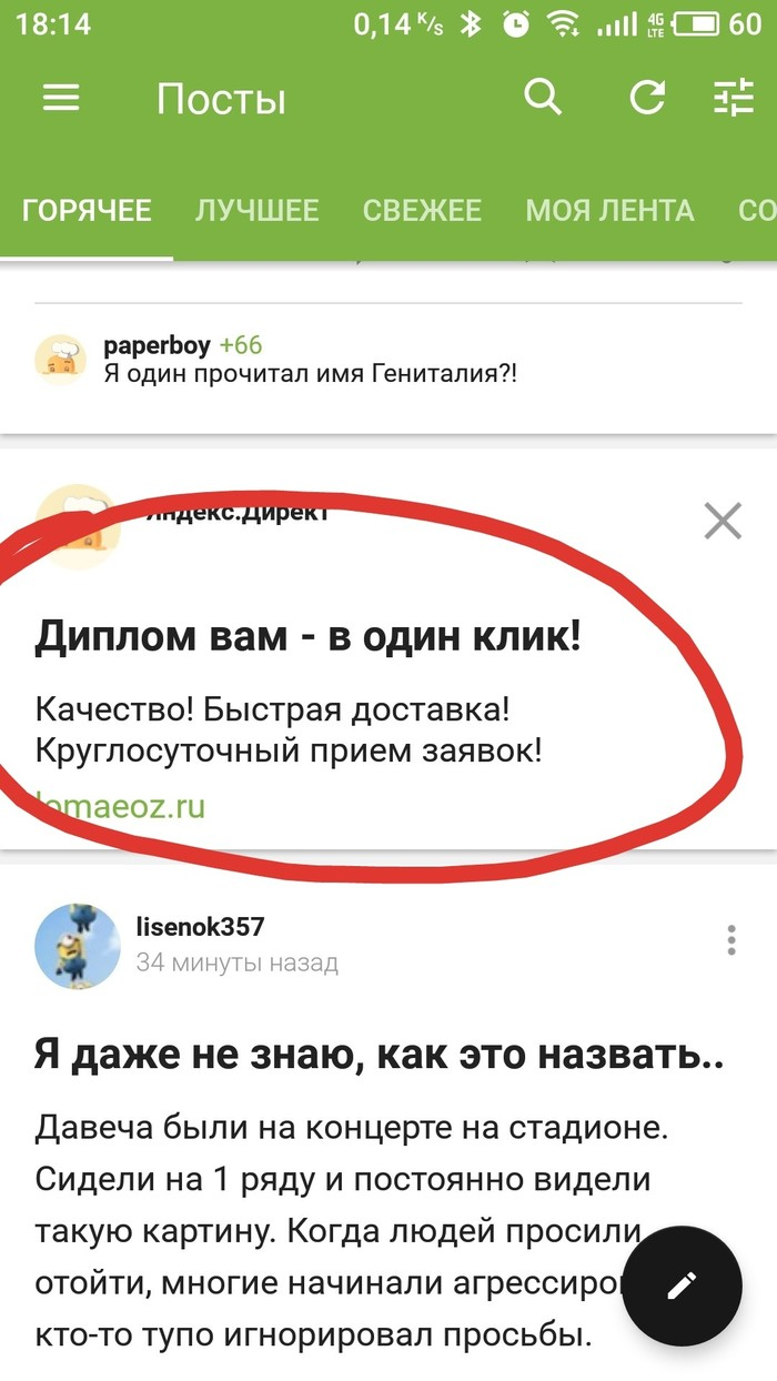 Разве это законно??? (яндекс.директ) Подделка документов, Яндекс директ, Длиннопост
