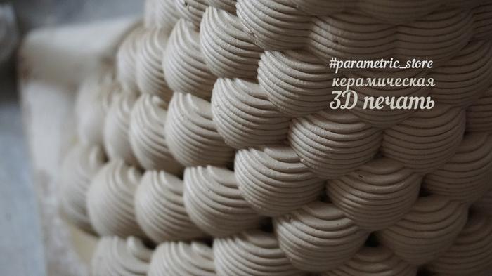 3Д печать белой глиной. 3d печать глиной, Керамика, Дизайн, Grasshopper, Parametric_store, Процесс, Санкт-Петербург, Длиннопост