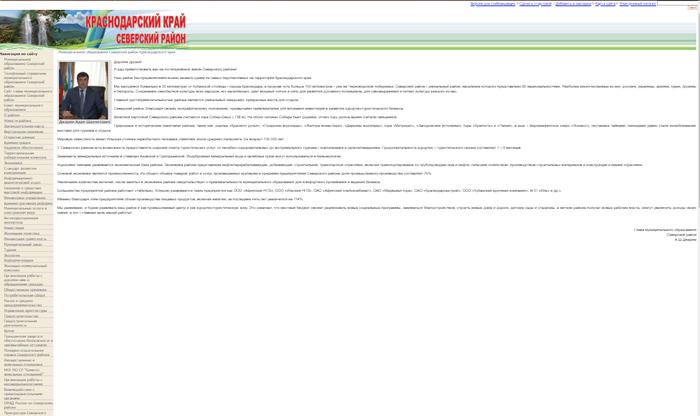 Сколько стоит сайт? Развитие IT сектора на Кубани. Коррупция, Распил, Северский район, Краснодарский край, Афипский, Афипское городское поселение, Дизайн, Верстка