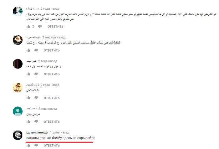 Комментарий к видео Игил, Комментарии, Какие то иероглифы, Шутка, Видео