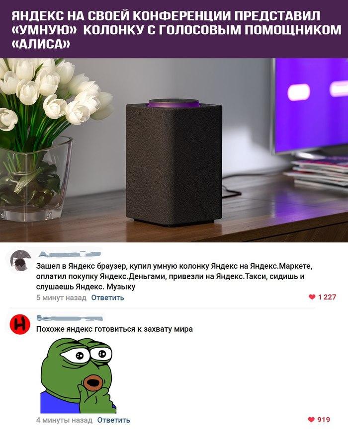 Яндекс и захват мира