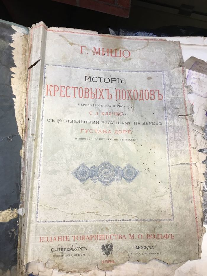 Нашли на чердаке книгу. Книги, Старина, Россия