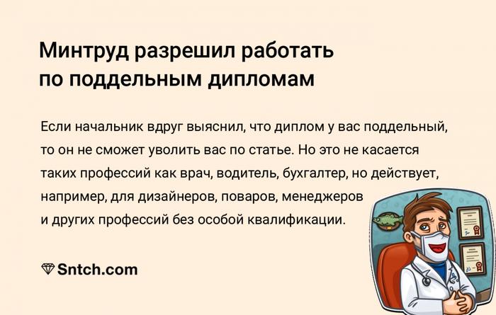 Почему бы и нет Минтруд, Подделка документов, Диплом, Новости, Фейк