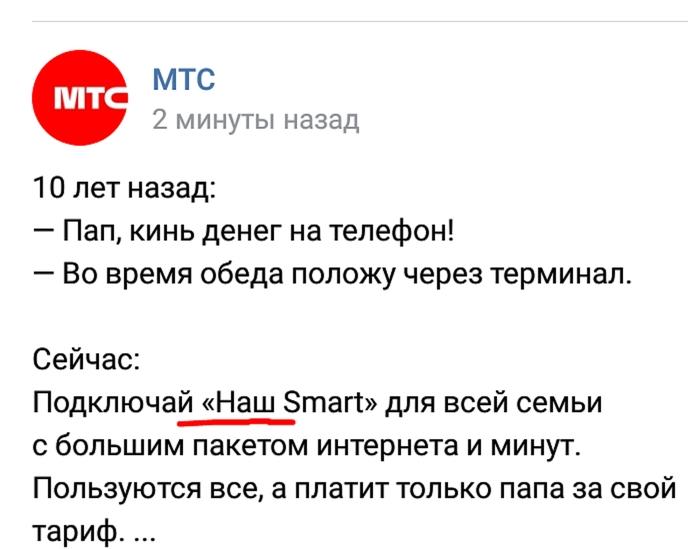 Красный оператор Сталин, Наш, СССР, МТС, Не реклама