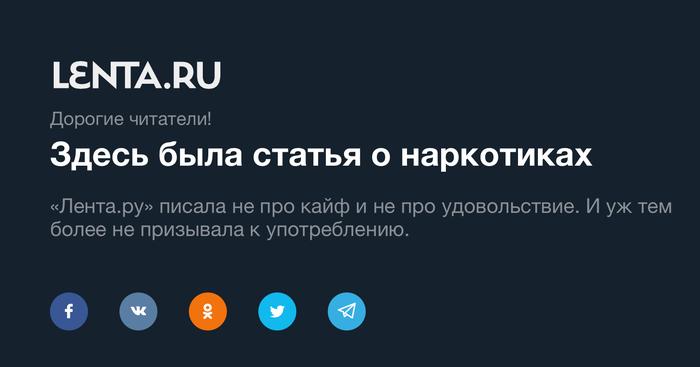 Роскомнадзор удалил статью «Ленты.ру» о плюсах легализации марихуаны в России Лента, Lenta ru, Роскомнадзор