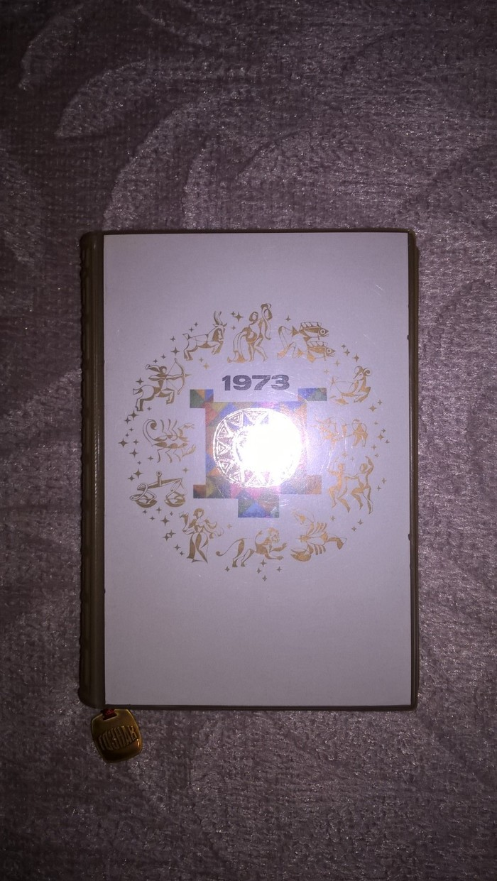 Ежедневник 1973 год Гознак, Раритет, Старая книга, Мародеры, Длиннопост, Коллекционирование, Коллекционное издание