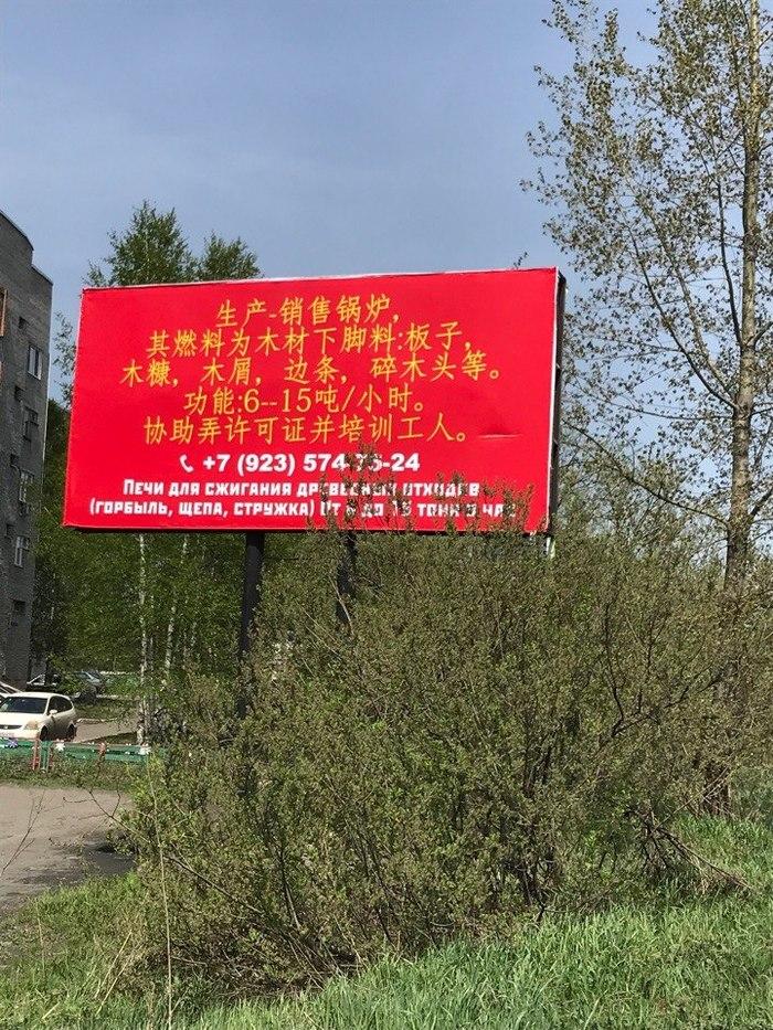 Баннер с иероглифами Китайцы, Вырубка, Сибирь, Иероглифы, Баннер, Длиннопост