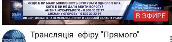 Зрителям украинского канала предложили выбрать, какого журналиста стоит убить Украина, Политика, СМИ, Журналисты, Опрос, Хороший тамада, Видео, Длиннопост