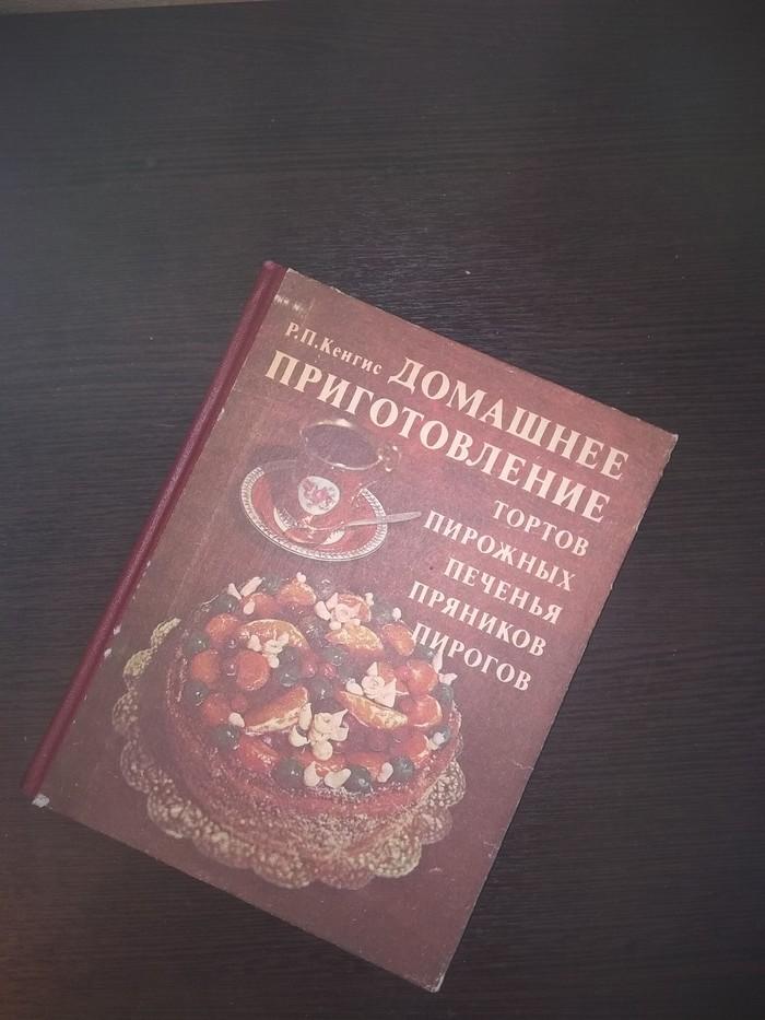 Заначка Заначка, Длиннопост, Старая книга, Сделано в СССР, Деньги, Прошлое