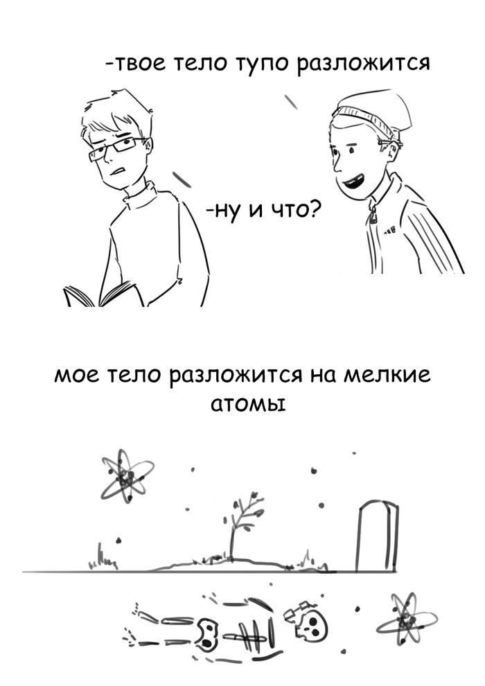 Реинкарнация Комиксы, Реинкарнация, А119, Длиннопост, Мат
