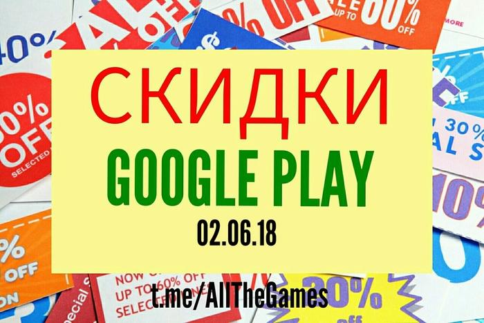 Скидки Google Play 02.06.18 халява, Игры, Скидки, приложение, Google Play, android, длиннопост, акция