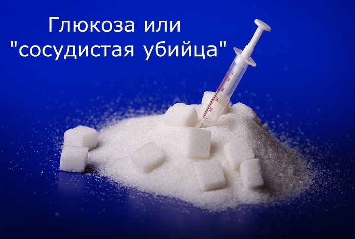 """Сахарный диабет или рассказ о глюкозе, """"сосудистой убийце"""". Просто о сложном, Сахарный диабет, Глюкоза, Длиннопост"""