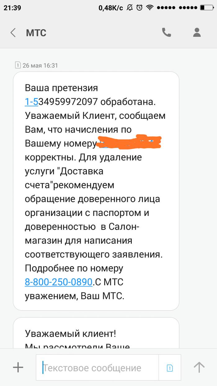 Доставка счета почтой России. МТС. Часть 3 МТС, Списание средств, Длиннопост