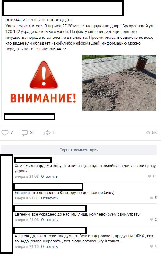 И эти люди обвиняют воров во власти вор, общество, лицемерие, Комментарии, ВКонтакте