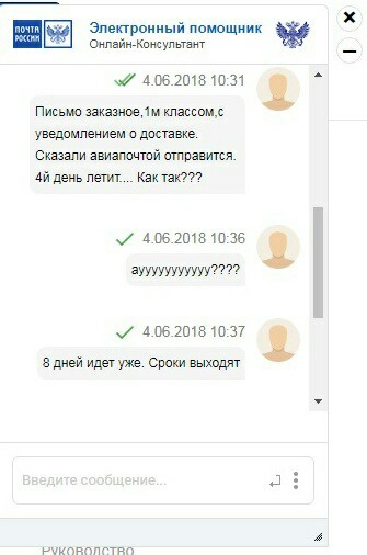 Почта России Почта России, Скриншот, Длиннопост