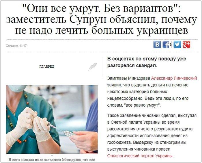 Очередное дно в/на  Украине пробито...СУГС! Политика, Медицина, Украина, 404