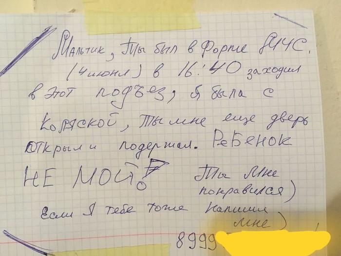 И так бывает:) Санкт-Петербург, Парадная, Симпатия, Первый пост, Объявление
