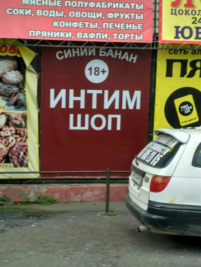 Синий банан Вывеска, Секс-Шоп