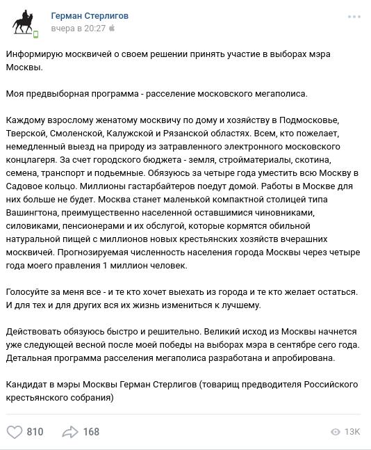 Стерлигов обещает расселить Москву Герман Стерлигов, Политика, Выборы, Москва, Новости