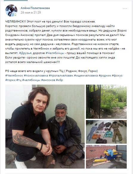 Супруги из Челябинска помогли бездомному инвалиду вернуться на родину в Нальчик Бездомные, Благотворительность, Челябинск, Помощь, Длиннопост, Добро