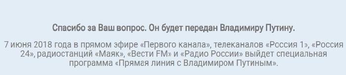А давайте посчитаем... Елена Хахалева, Путин, Прямая линия, Без рейтинга