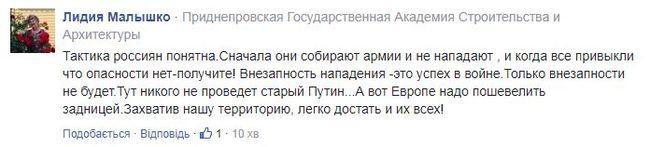 До слез Украина, Политика, До слез
