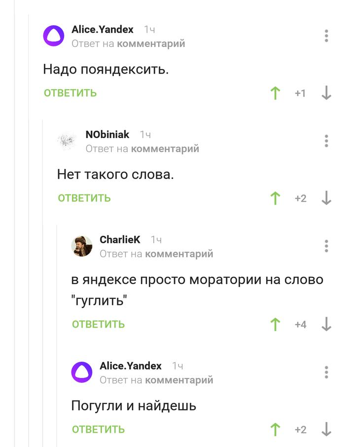 Алиса в коментариях скриншот, Комментарии, Алиса, яндекс