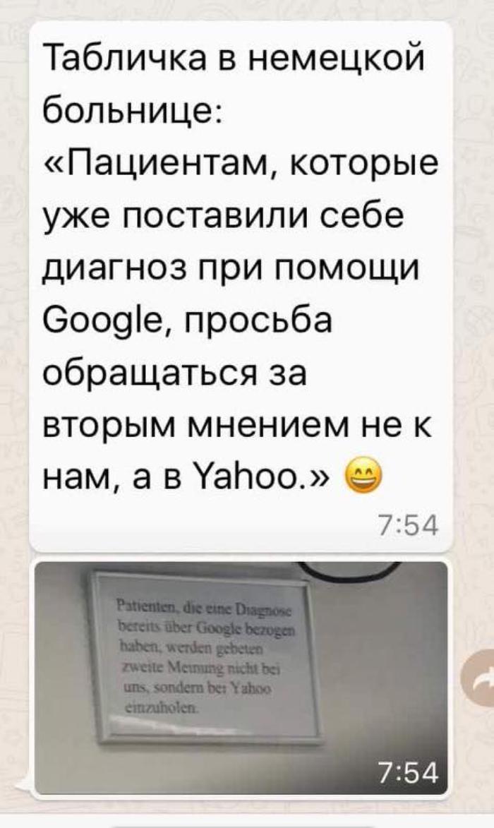 Yahoo его знает