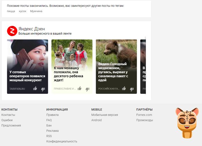 Гадости от Яндекса. Дзен яндекс, реклама, яндекс дзен, Adblock, скриншот, пикабу