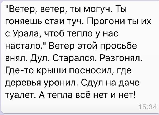 Ветер, ветер ты могуч.... Ветер, Стихи, ВКонтакте