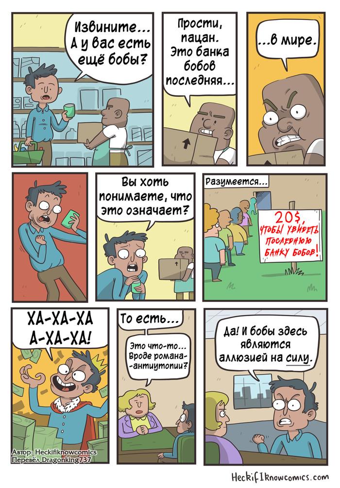 Бобы Комиксы, Heckifiknowcomics, Перевел сам