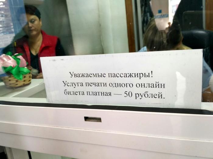 Ярославль, автовокзал