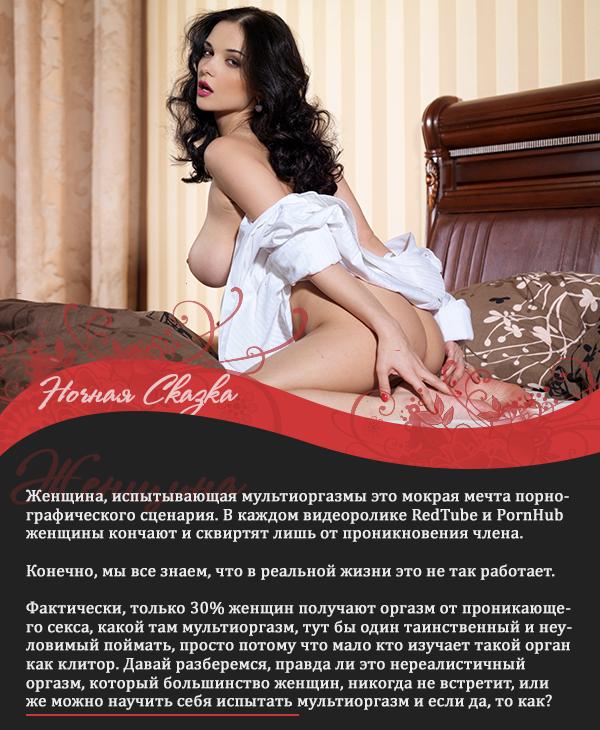 Женский мульти оргазм