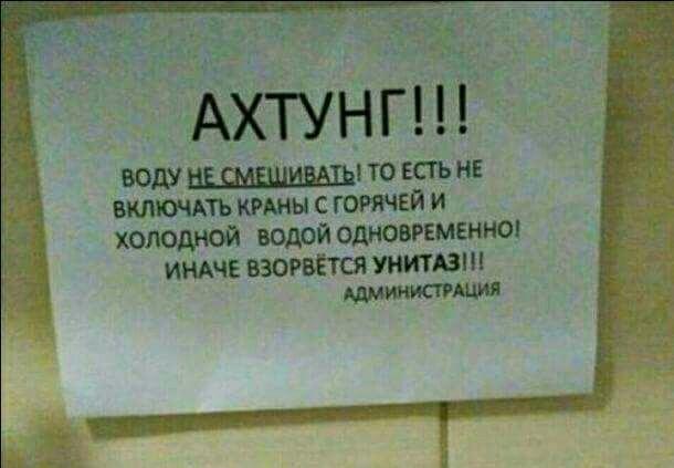 Интересное предупреждение. Унитаз, ТЦ, Объявление, Предупреждение, Воронеж