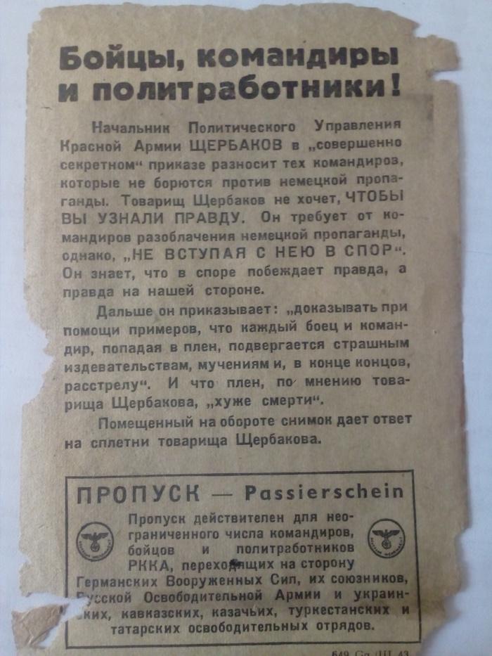 Пропагандистская листовка Коллекция, Пропаганда, Вторая мировая война, Длиннопост