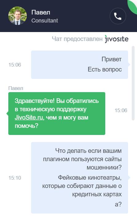 JivoSite поддерживает мошенников? jivosite, мошенники, длиннопост