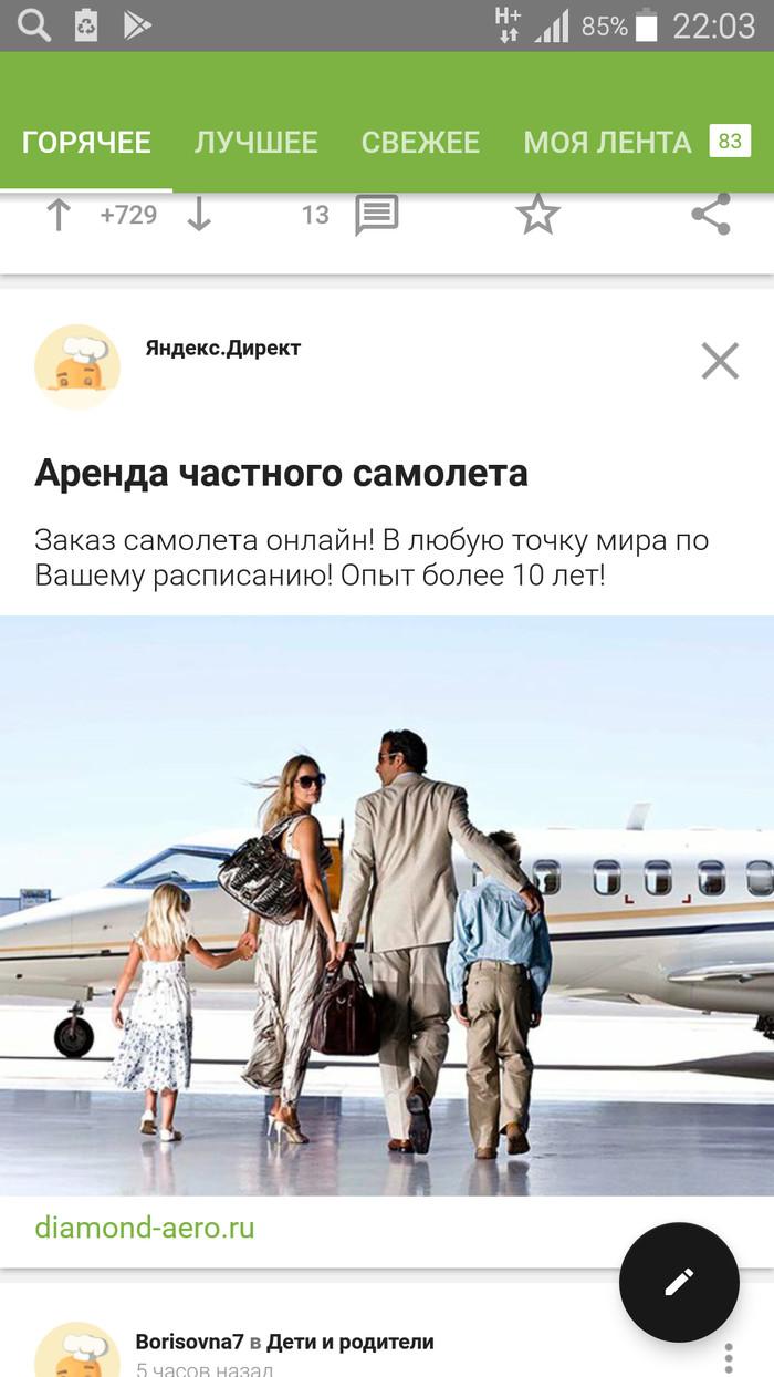 Яндекс директ такой внимательный.... Яндекс директ, Прослушка, Большой брат, Частный самолет