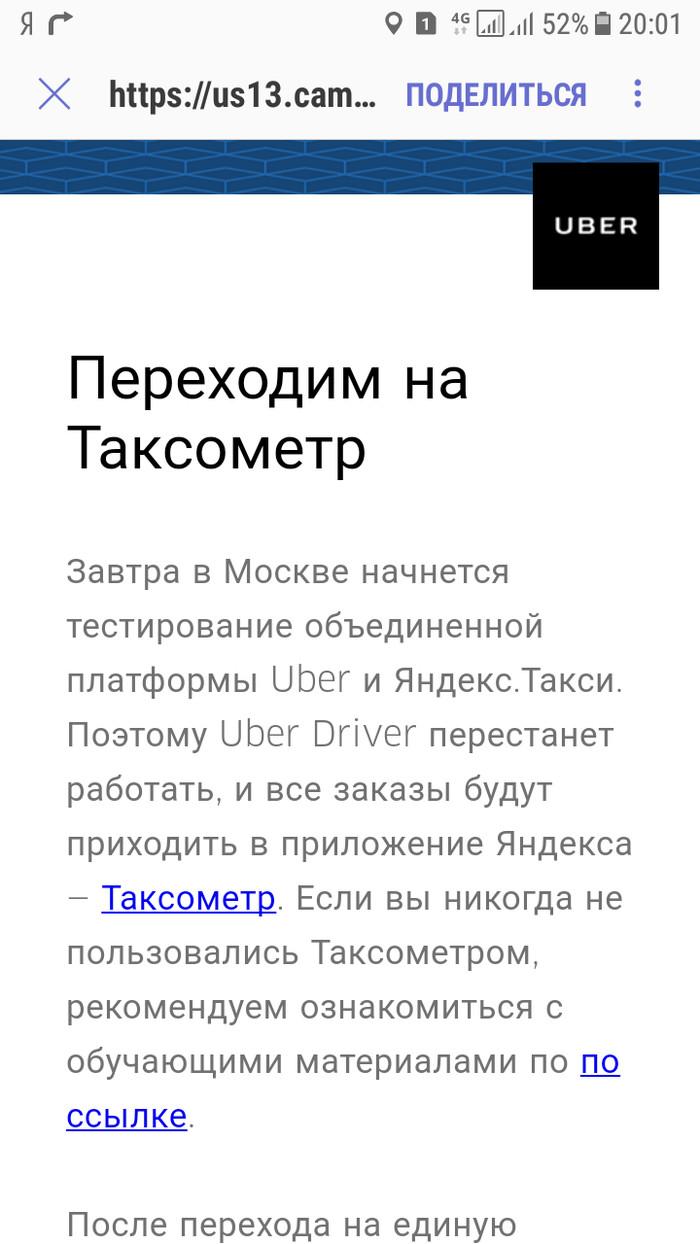 Прощай Убер! Uber, Яндекс такси