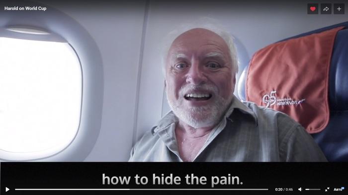 Гарольд снова едет в Россию Гарольд скрывающий боль, Арато Андраш, Чемпионат мира по футболу, Гарольд