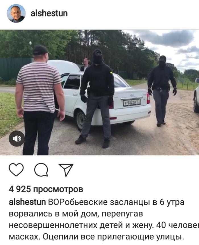 Главу Серпуховского района Александра Шестуна задержали Шестун, ФСБ, Серпухов