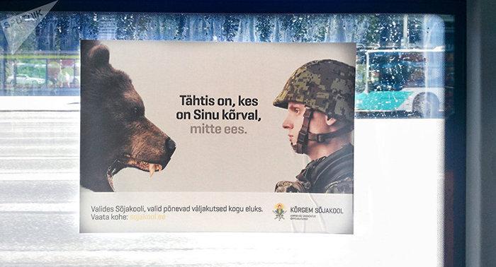 На рекламном постере эстонской армии изобразили скалящегося медведя общество, армия, военные, Эстония, медведь, Политика, Россия, РИА Новости, видео, длиннопост
