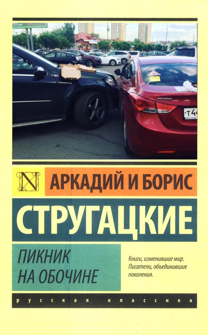 В Красноярске две автомобилистки столкнулись, но вместо выяснения отношений устроили пикник прямо на капотах машин.  Лентач, Юмор, Авария, ДТП, Красноярск