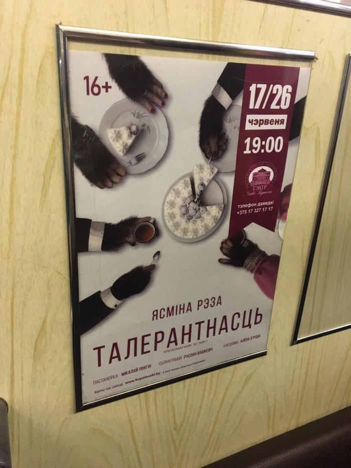 Минское метро не перестаёт удивлять.